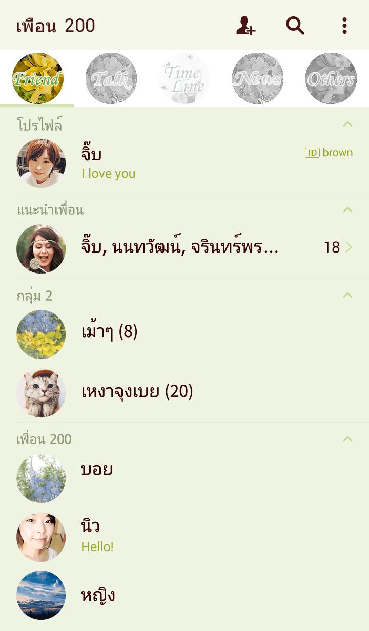 ธีมไลน์ theme[flower]04
