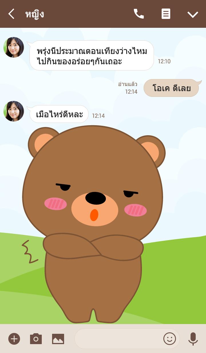 ธีมไลน์ หมีน่ารักสดใส