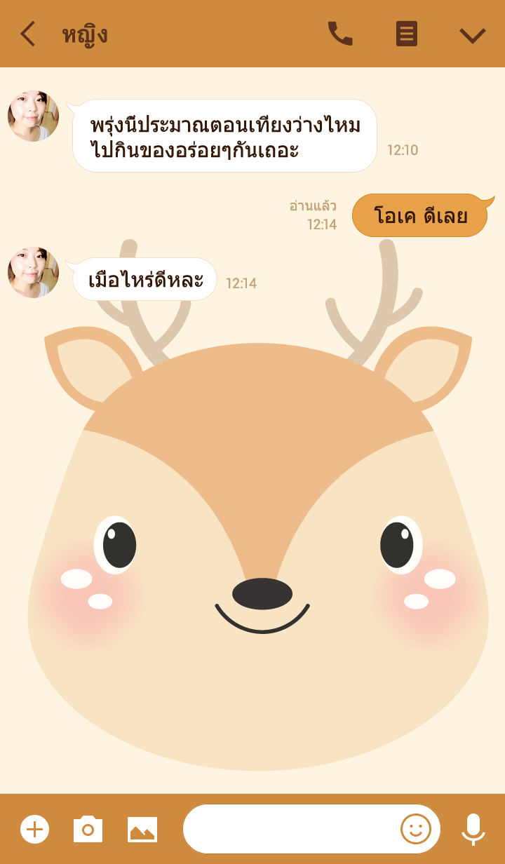 ธีมไลน์ Simple Lovely Deer Theme
