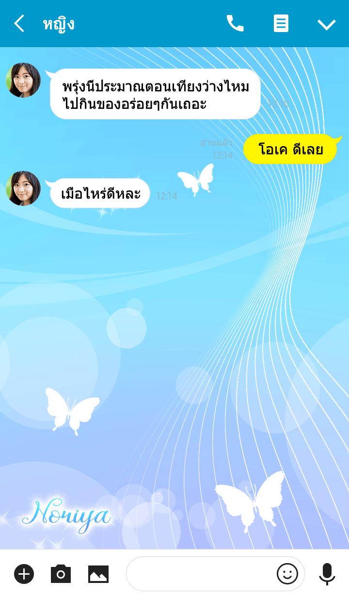 ธีมไลน์ Noriya skyblue butterfly theme