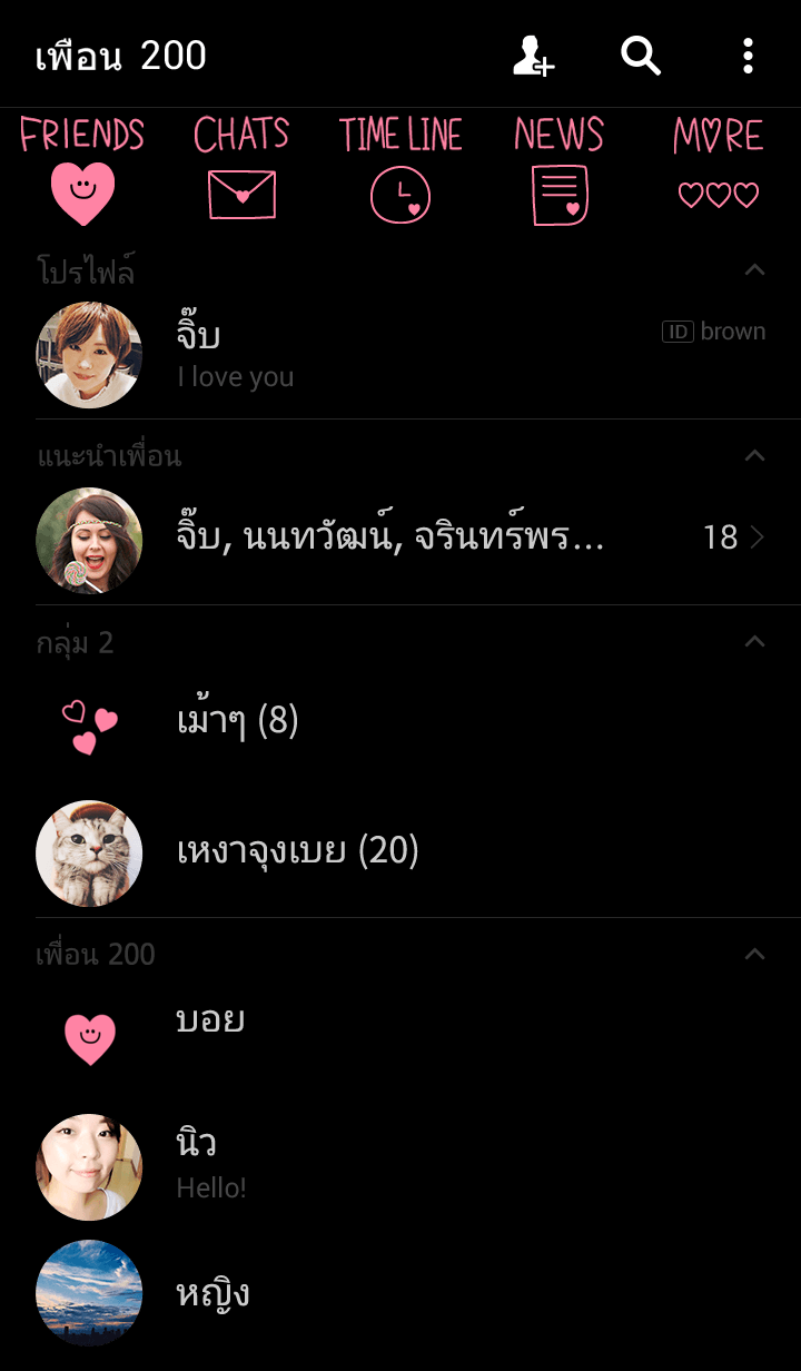 ธีมไลน์ LOVE BLACK AND PINK HEART