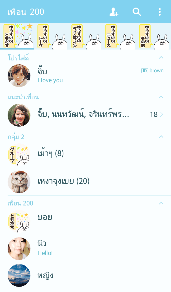 ธีมไลน์ Yuusuke Name Cute Theme