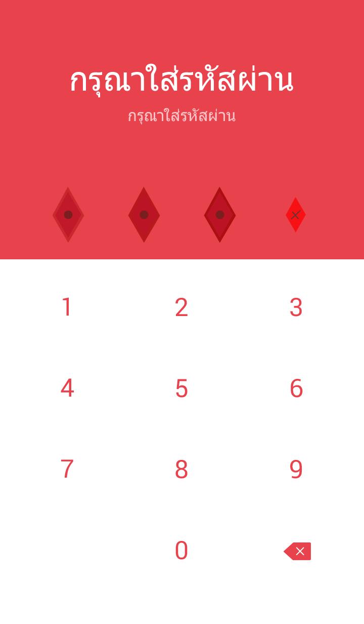 ธีมไลน์ สีแดงเพชร
