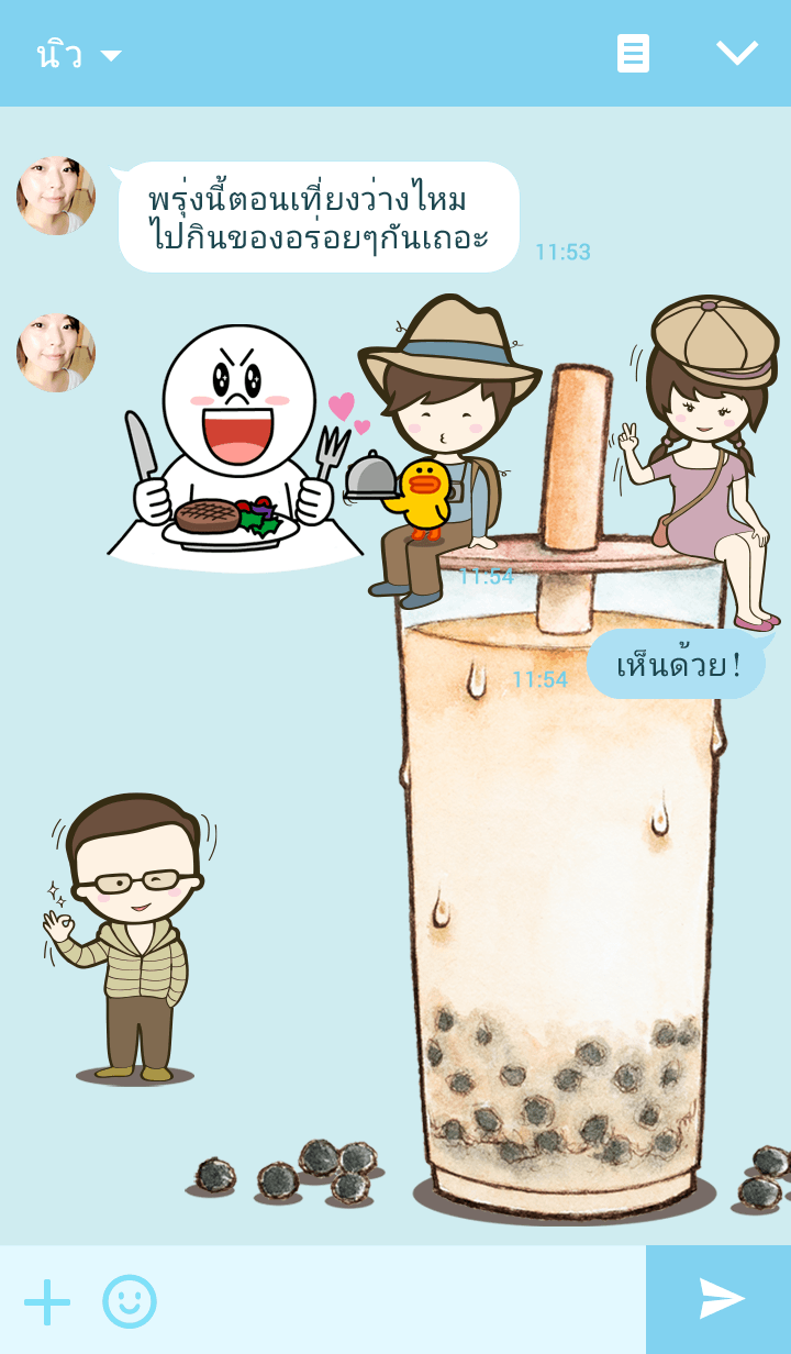 ธีมไลน์ แบกเป้เซอเซอ : ชาไข่มุกแสนสุข