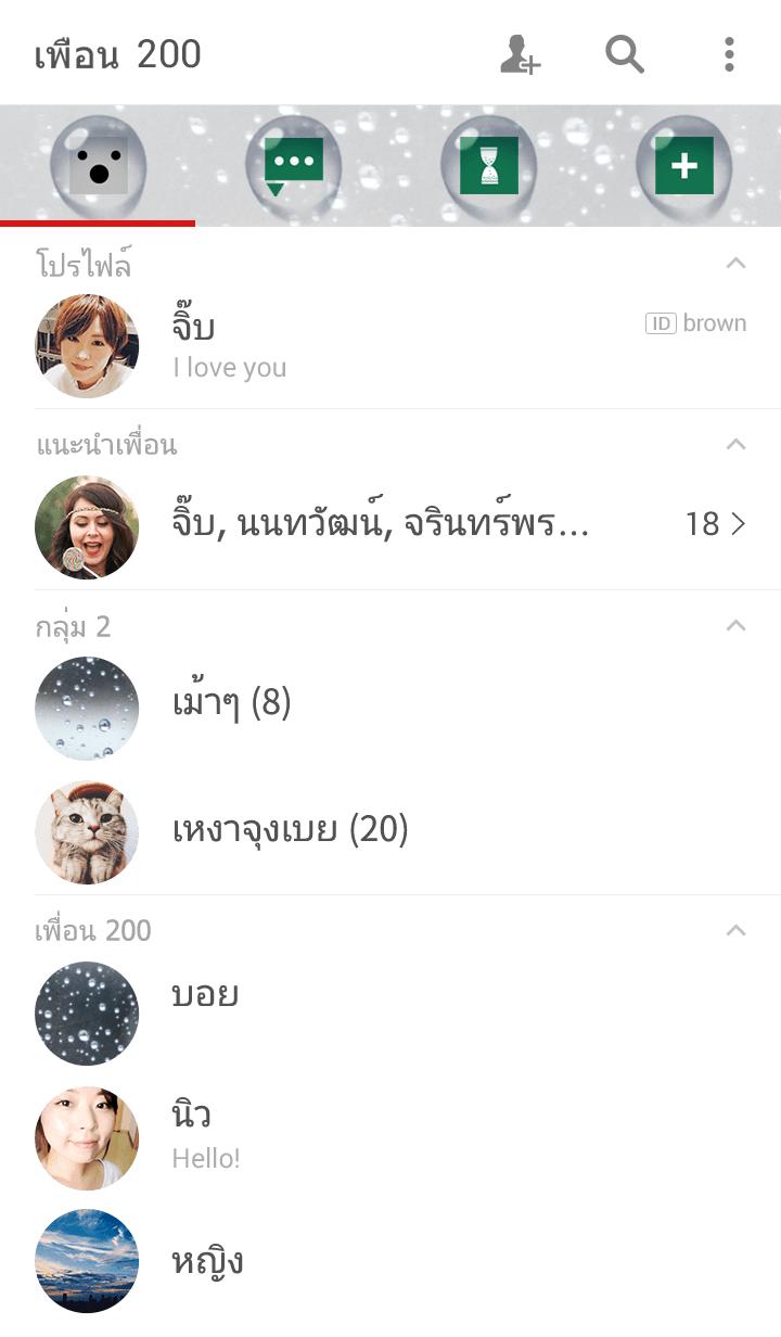 ธีมไลน์ rain_03
