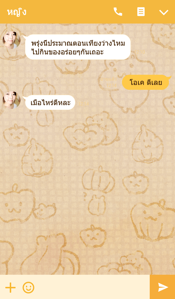 ธีมไลน์ Good friend hamster and pumpkin