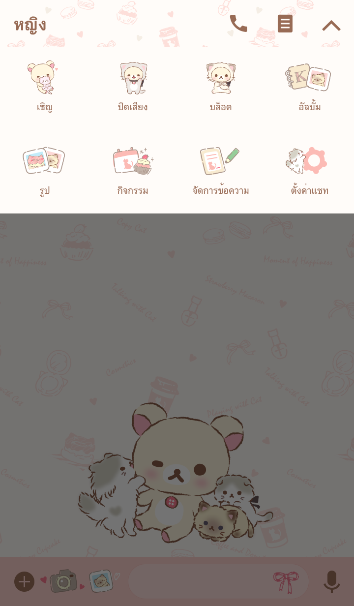 ธีมไลน์ Korilakkuma and Cute Cats