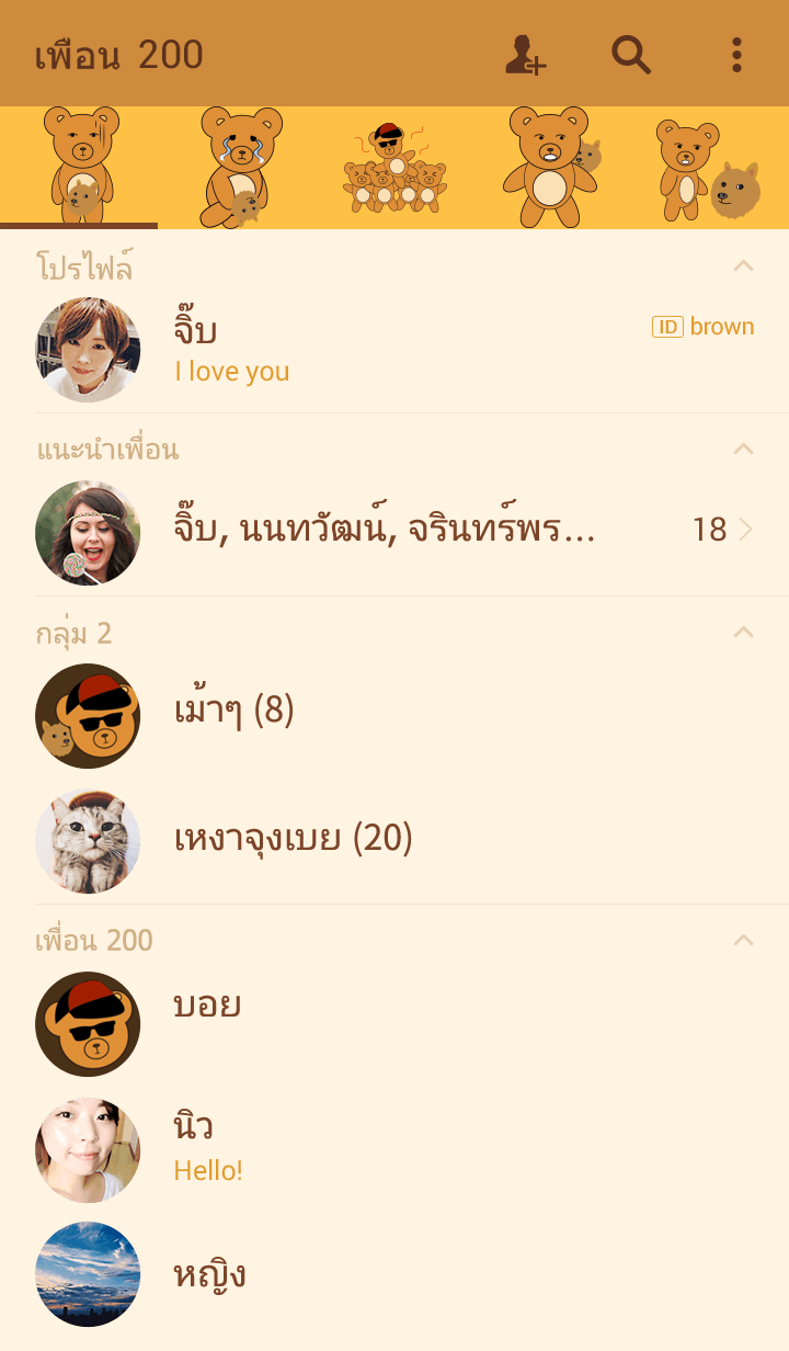 ธีมไลน์ joe`s bear