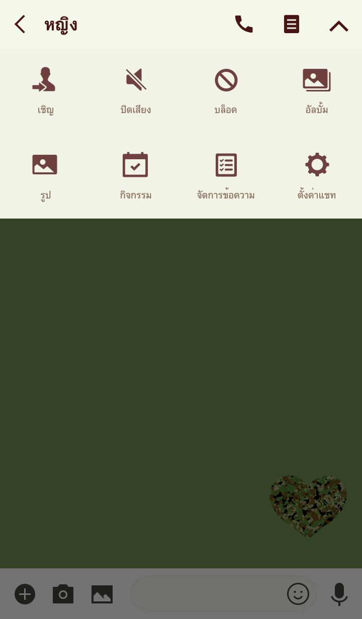 ธีมไลน์ Simple Camouflage Heart
