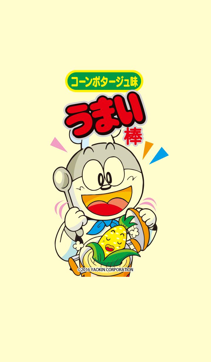 ธีมไลน์ UMAIBO CORN-POTAGE taste !