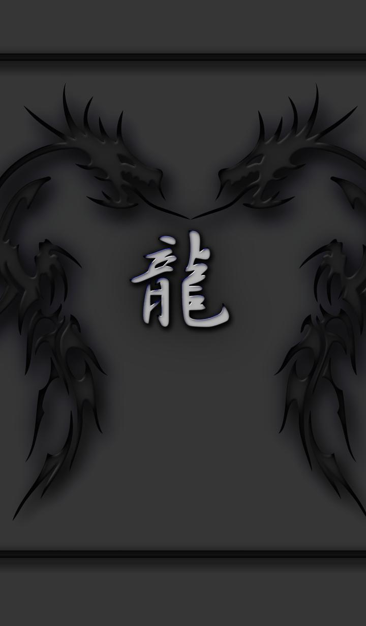 ธีมไลน์ มังกรของตำนานอักขระภาษาญี่ปุ่น