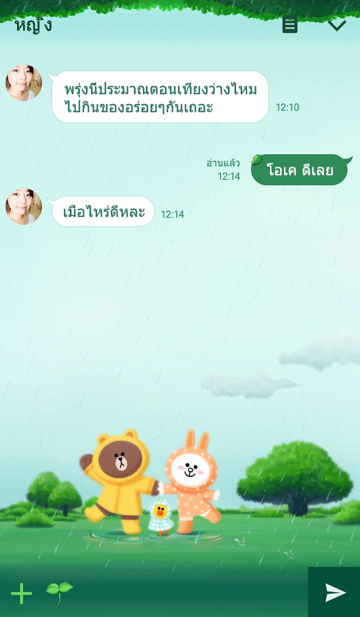 ธีมไลน์ LINE สุขสันต์วันฝนตก