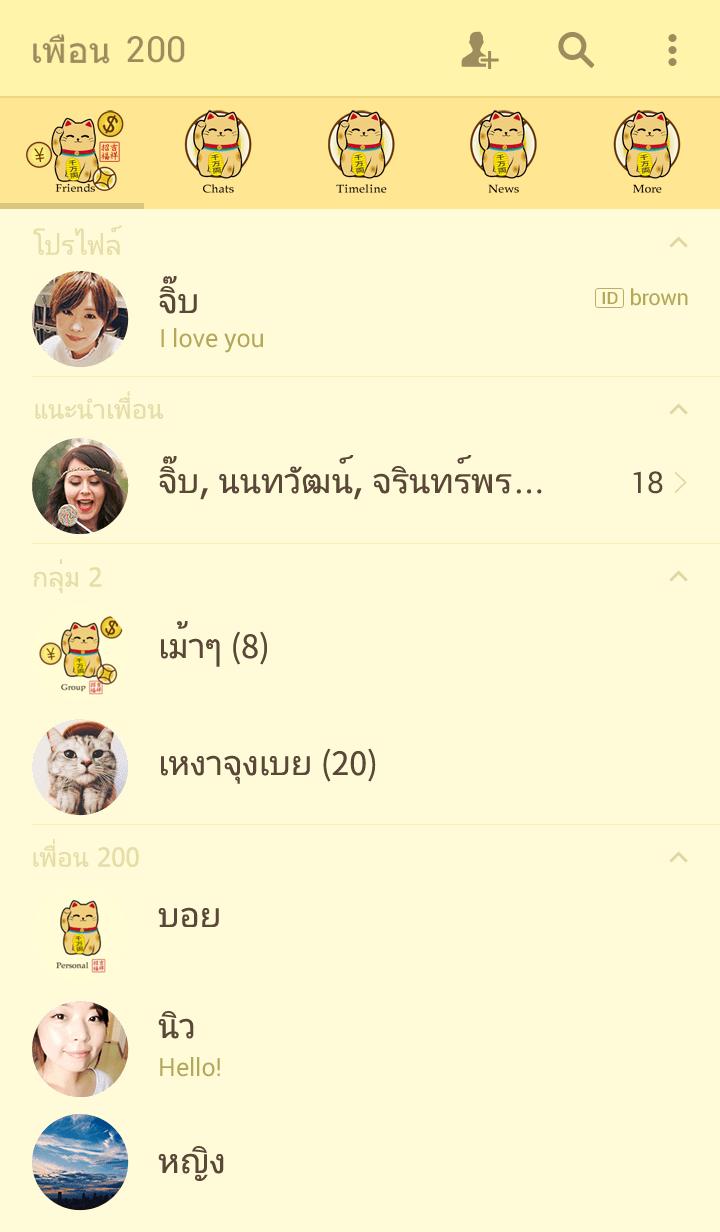 ธีมไลน์ แมวสีเหลืองทองโชคดี