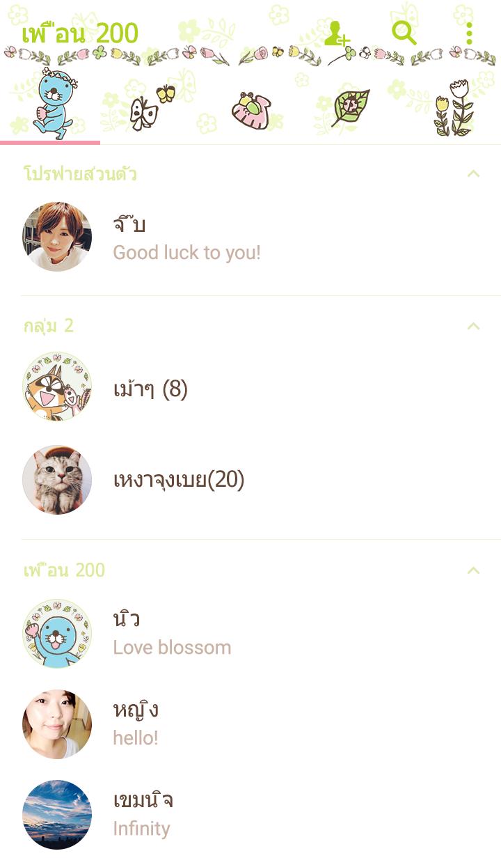 ธีมไลน์ BONOBONO Bloom