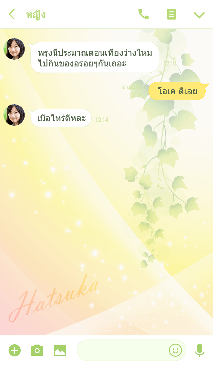 ธีมไลน์ No.1960 Hatsuka Lucky Beautiful Theme