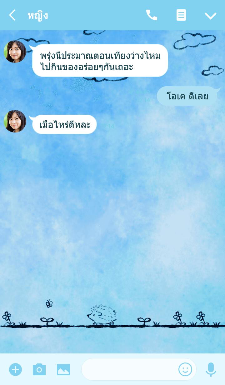 ธีมไลน์ Dear My Hedgehog <blue2>
