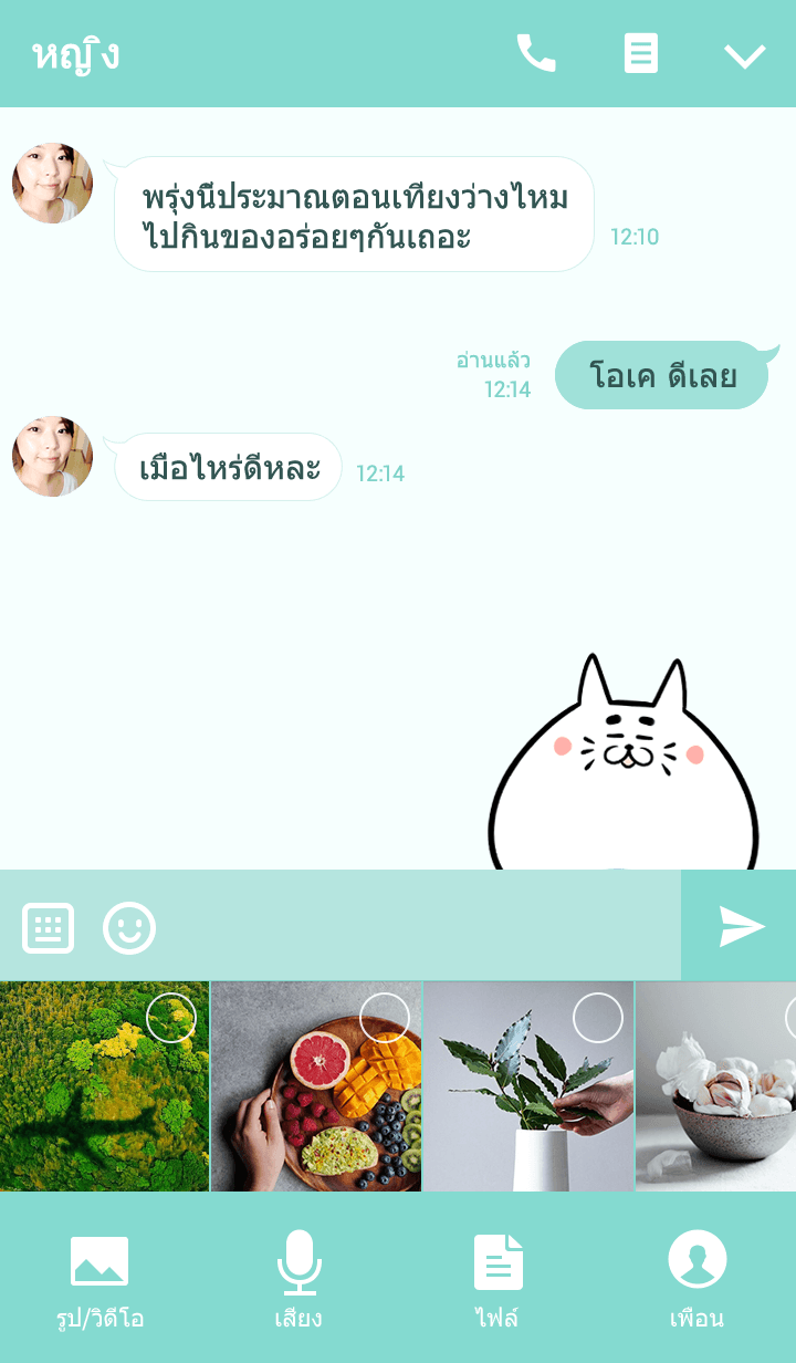 ธีมไลน์ Yuusei Name Cute Theme