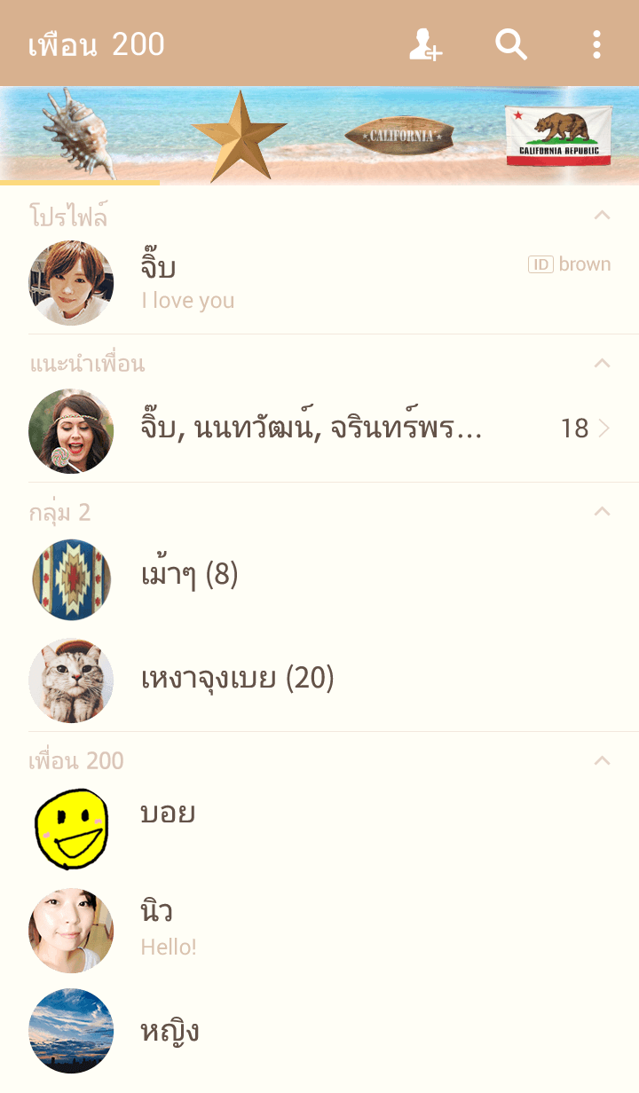 ธีมไลน์ To the fashinable person who like a sea.