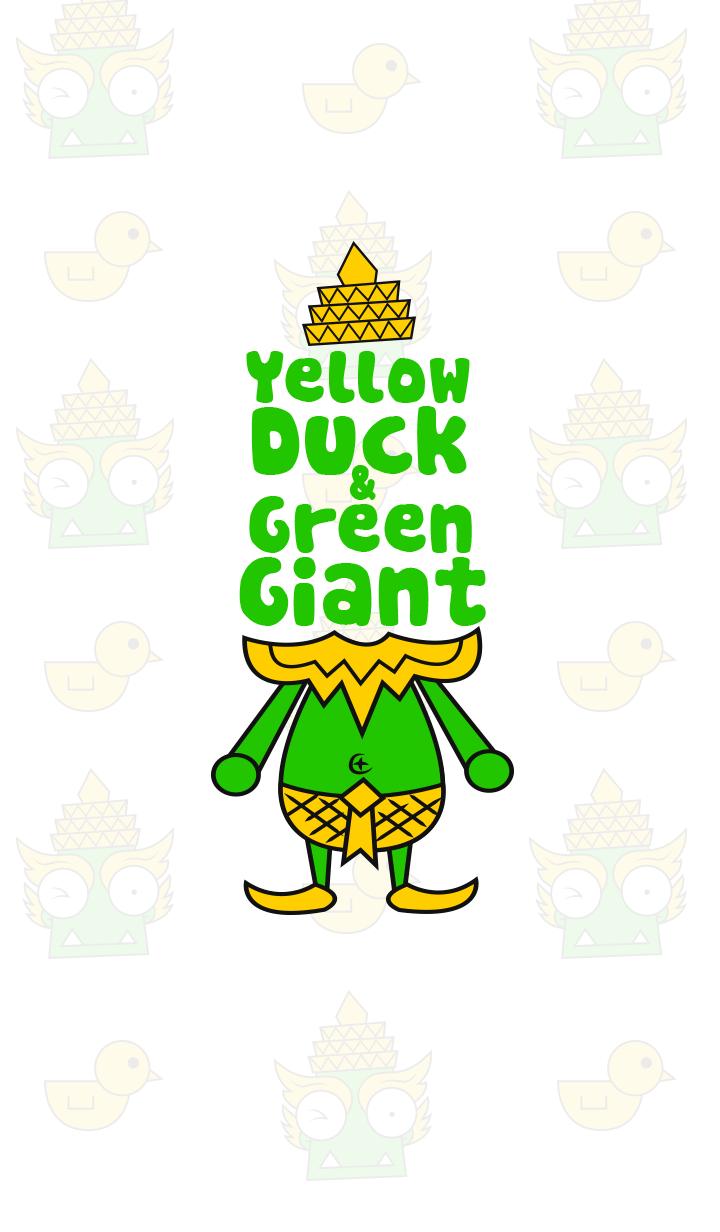 ธีมไลน์ น้องเป็ดเหลืองและพี่ยักษ์เขียว