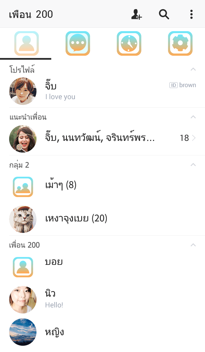 ธีมไลน์ Simple Sky & Sea color theme