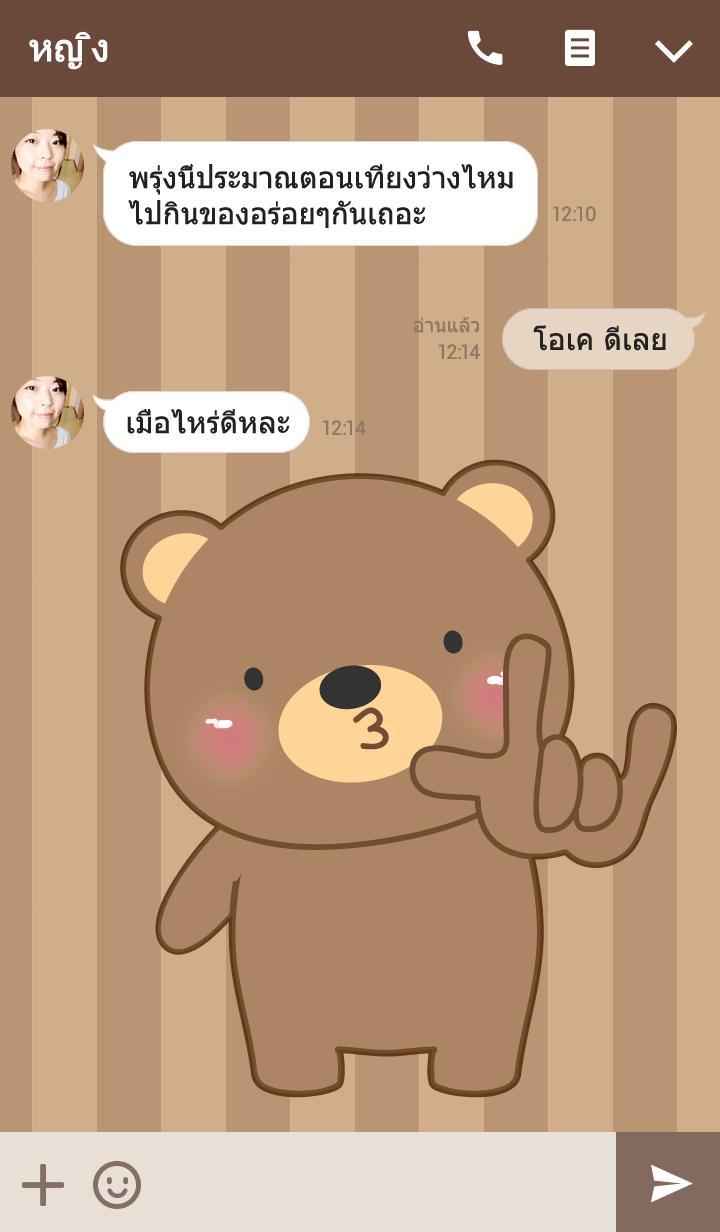 ธีมไลน์ Love You Bear