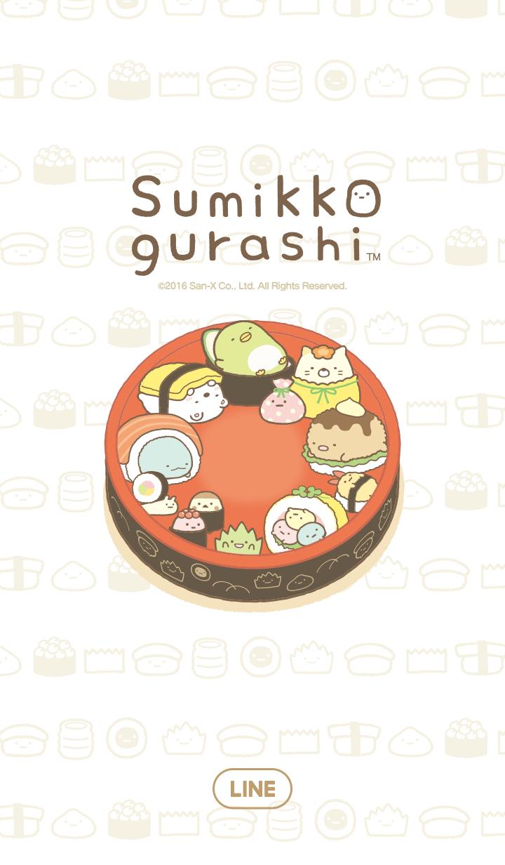ธีมไลน์ Sumikko Gurashi ปาร์ตี้ซูชิ