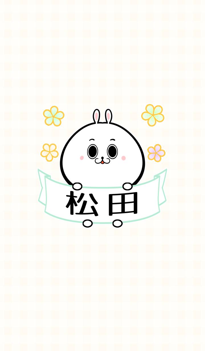 ธีมไลน์ Matsuda Namae Theme