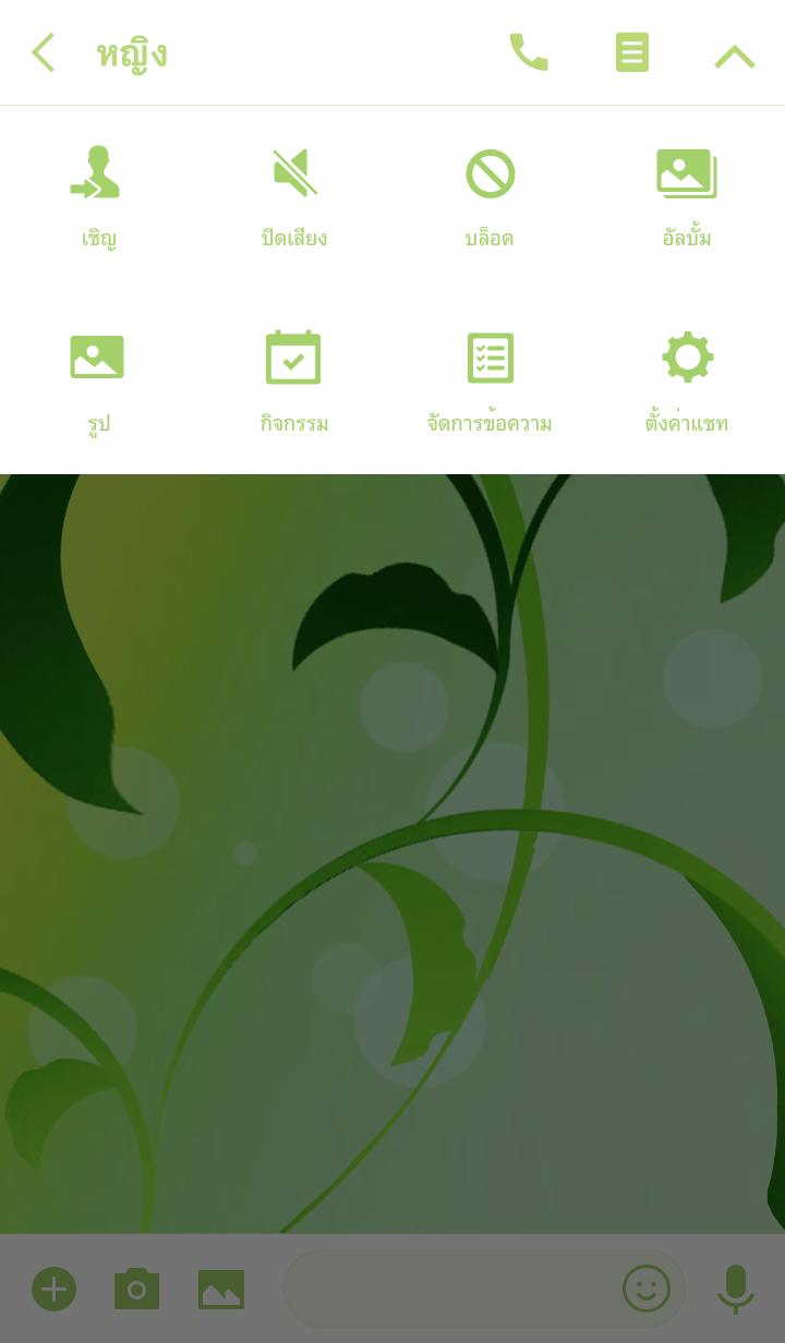 ธีมไลน์ Irritable green