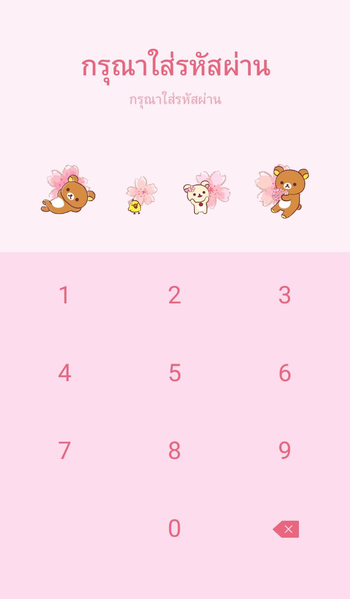 ธีมไลน์ Rilakkuma Sakura