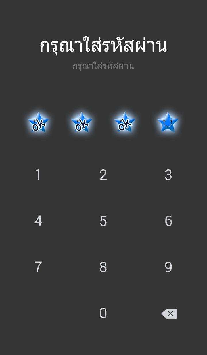 ธีมไลน์ Simple star light blue 2