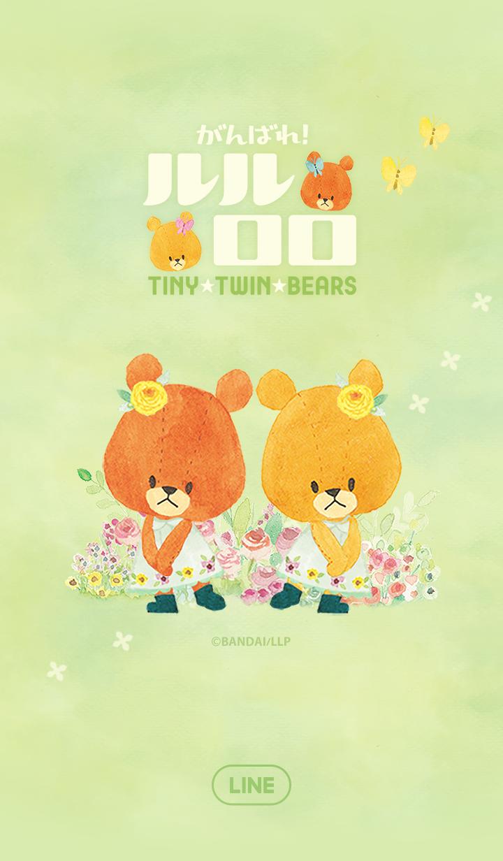 ธีมไลน์ TINY☆TWIN☆BEARS ธีมหวานนุ่ม