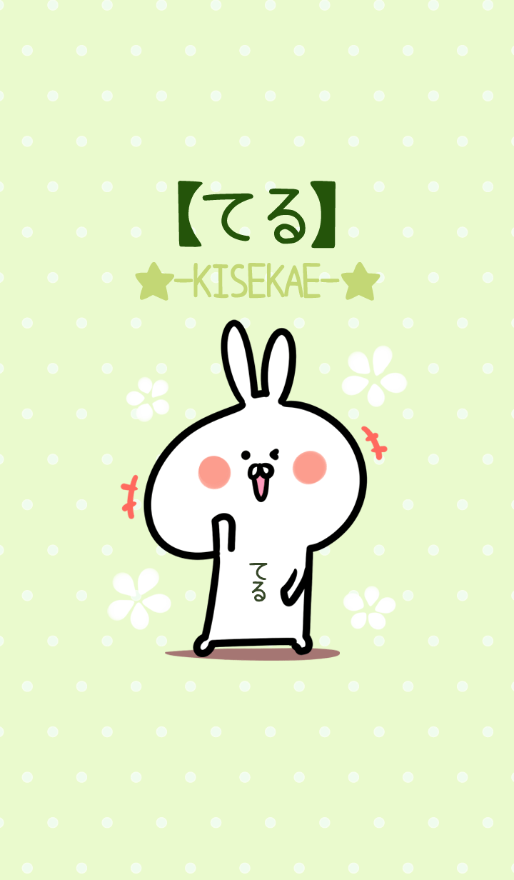 ธีมไลน์ Teru usagi green Theme