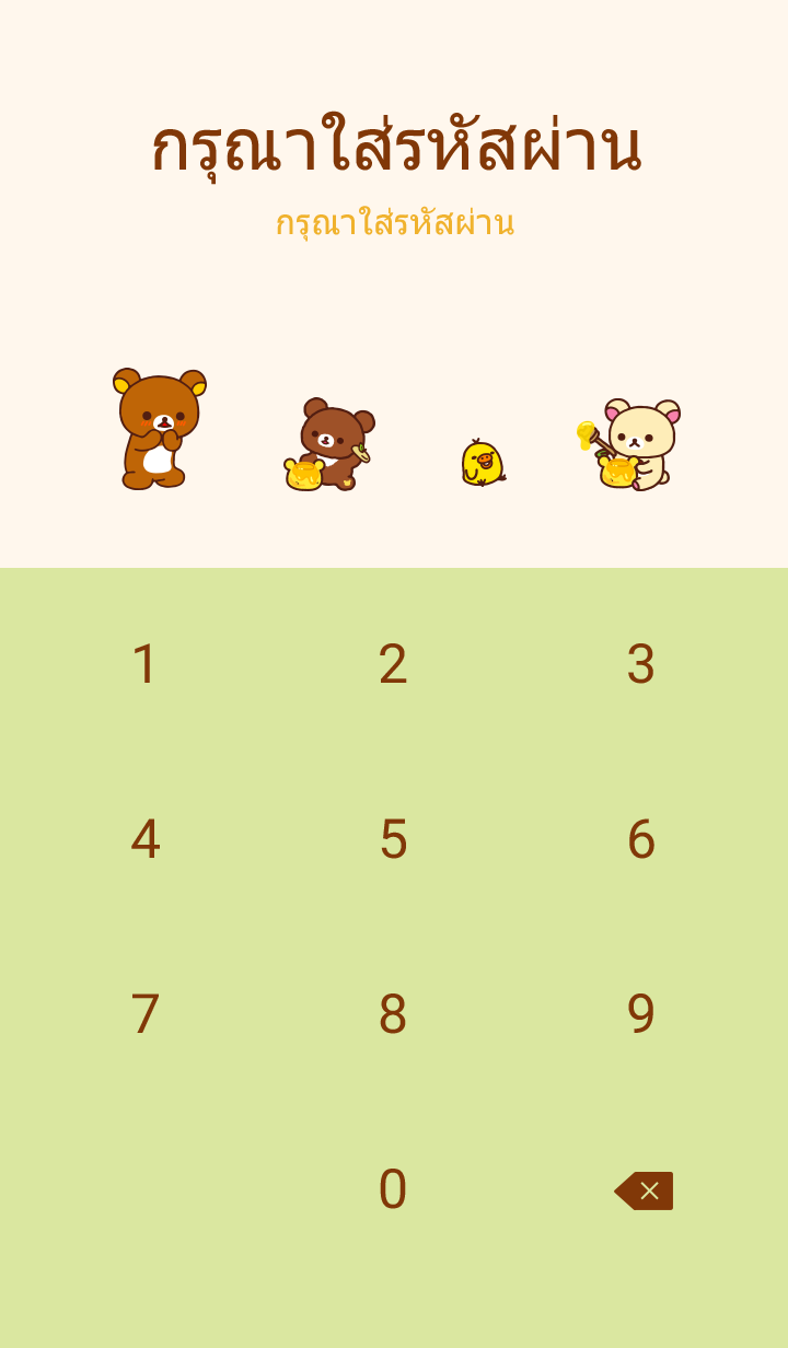 ธีมไลน์ Rilakkuma −Honey Forest−