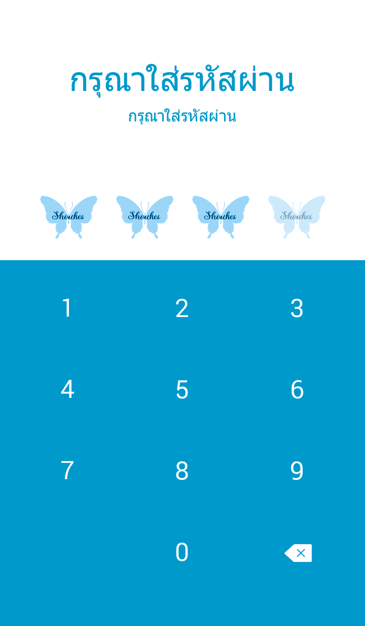 ธีมไลน์ Shoukei skyblue butterfly theme