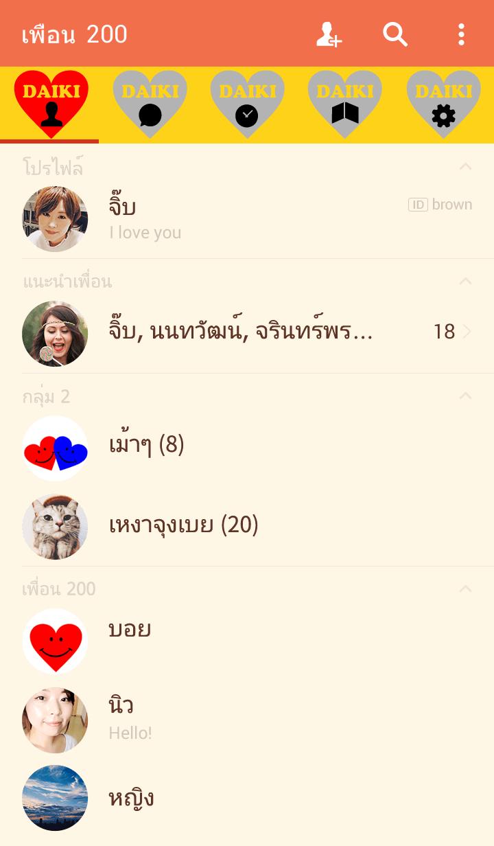 ธีมไลน์ [Lover Theme]I LOVE DAIKI