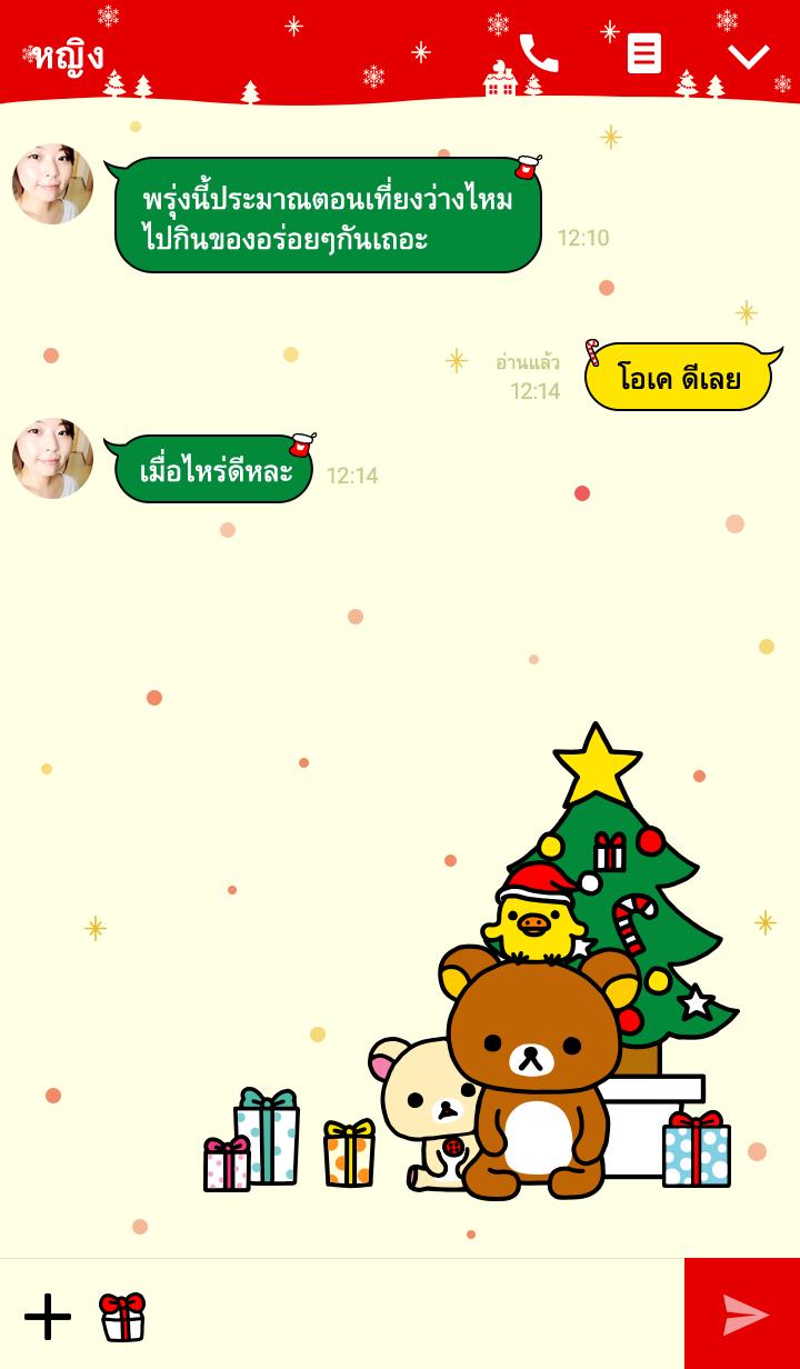 ธีมไลน์ คริสต์มาสของ Rilakkuma