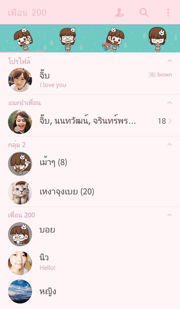 ธีมไลน์ ข้าราชการไทย.!