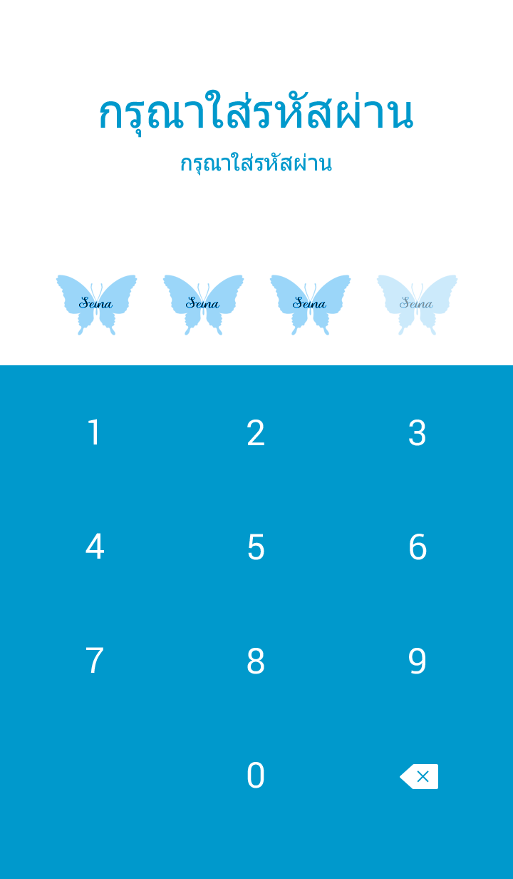 ธีมไลน์ Seina skyblue butterfly theme