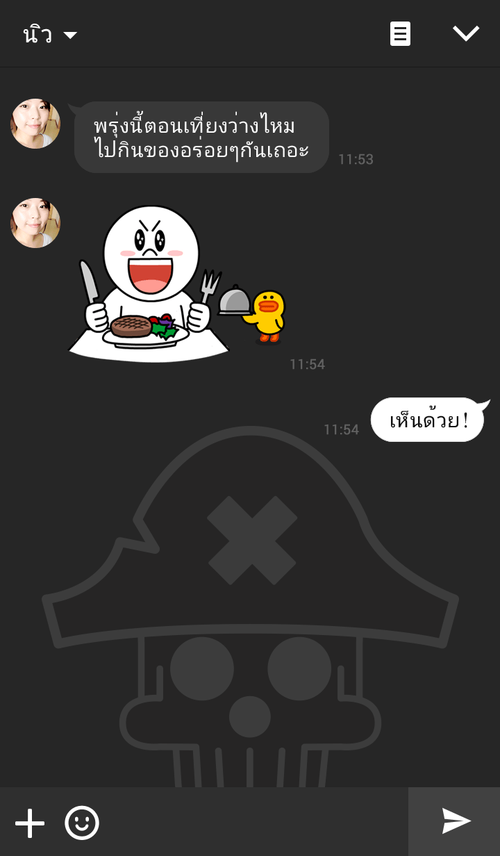 ธีมไลน์ BLACK PIRATES Simple Theme