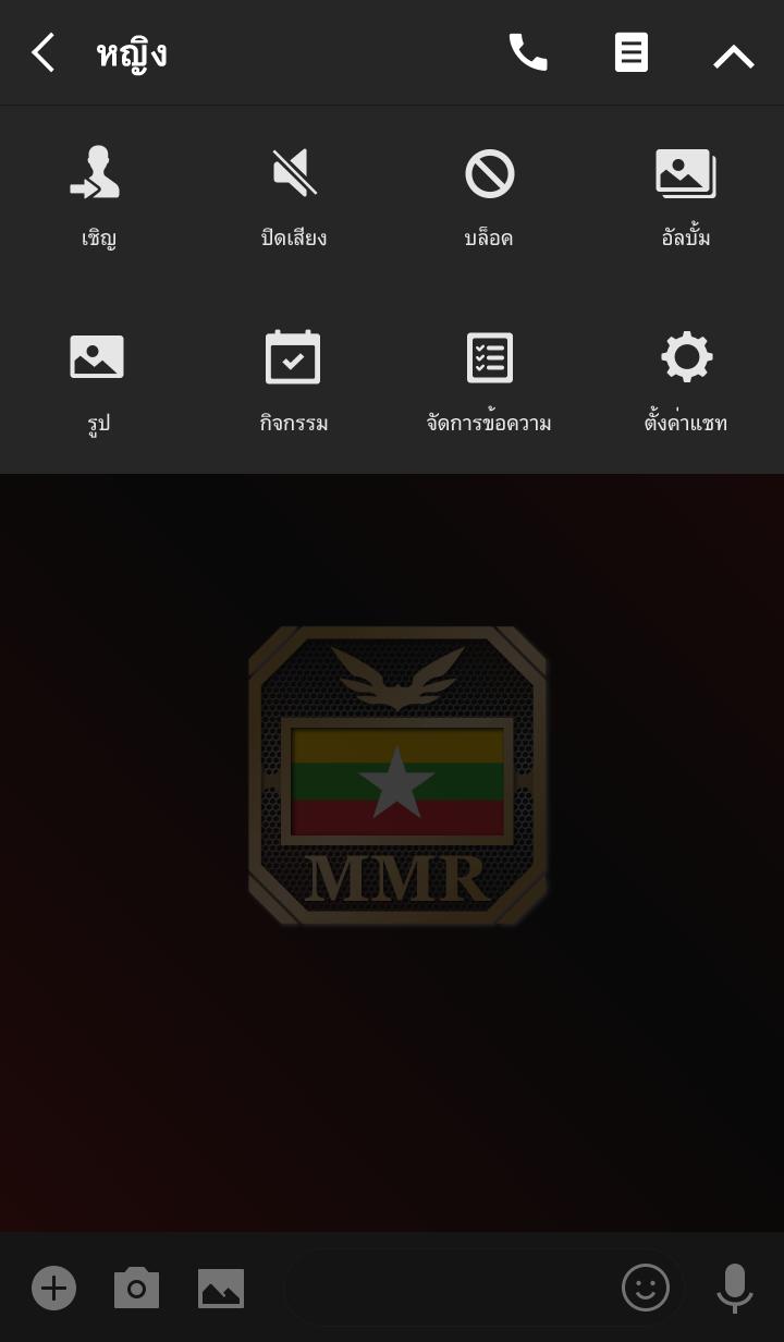 ธีมไลน์ MMR 2