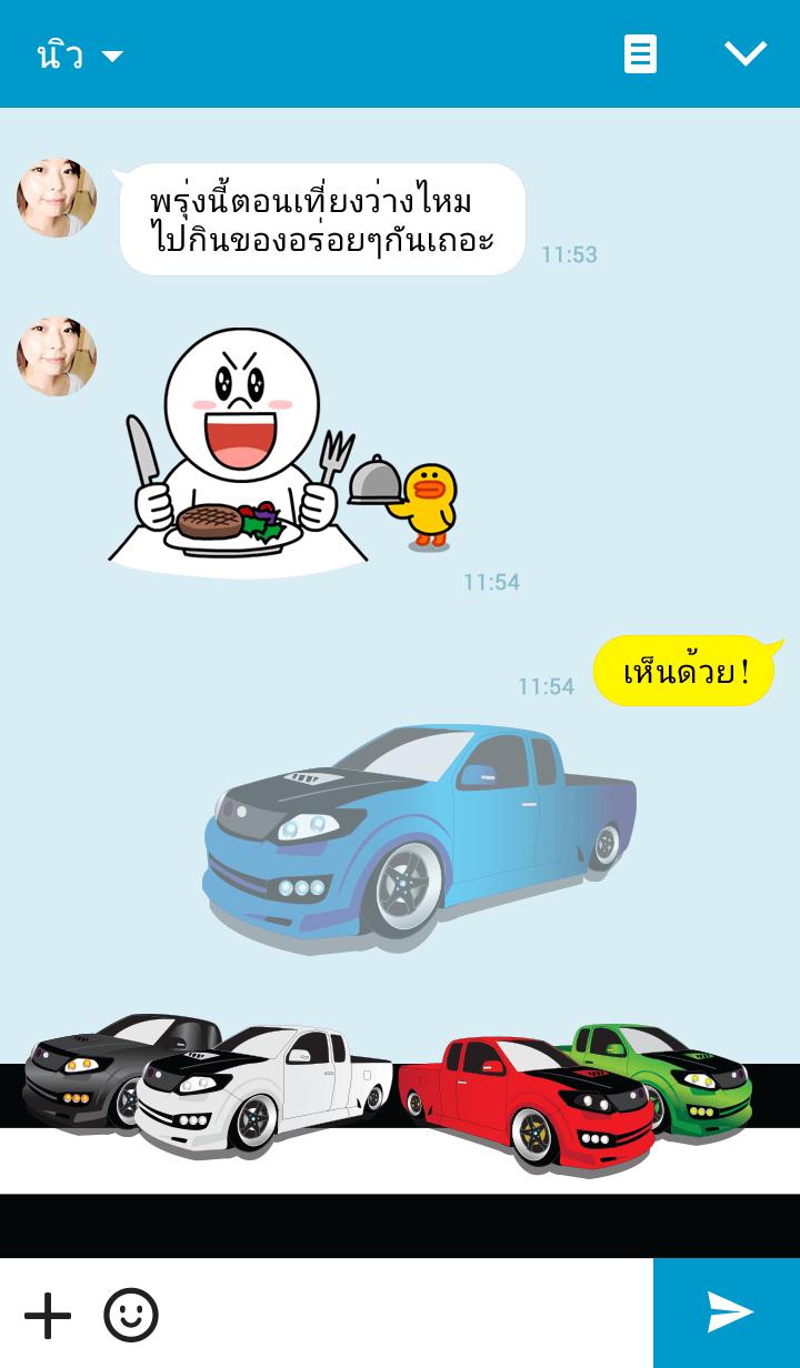 ธีมไลน์ Car speed v.8