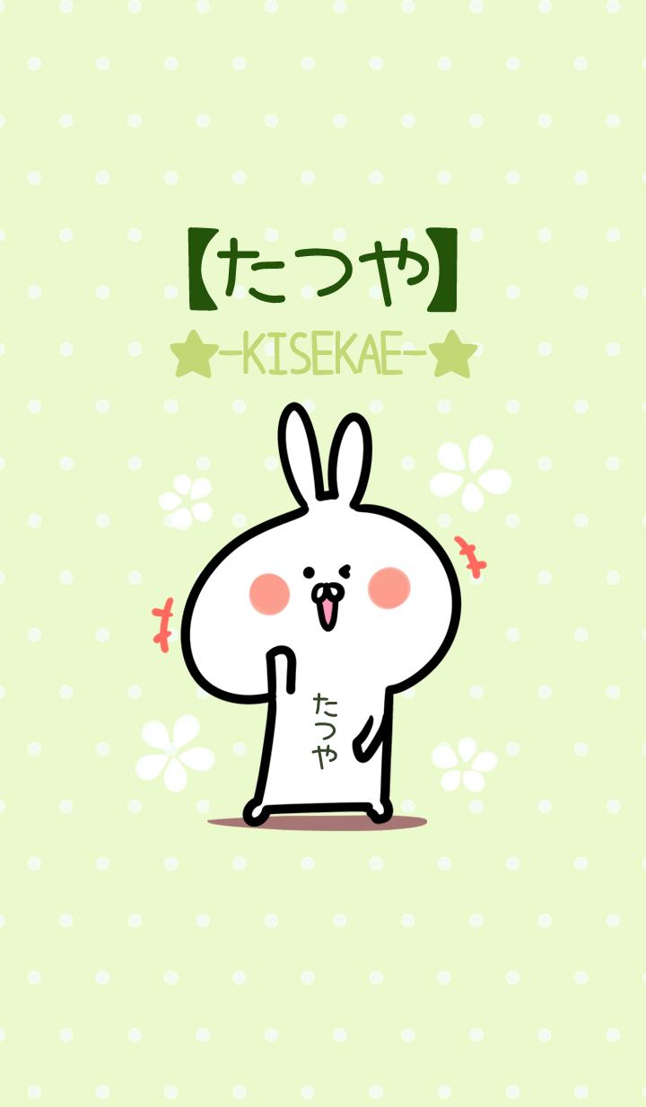 ธีมไลน์ Tatsuya usagi green Theme