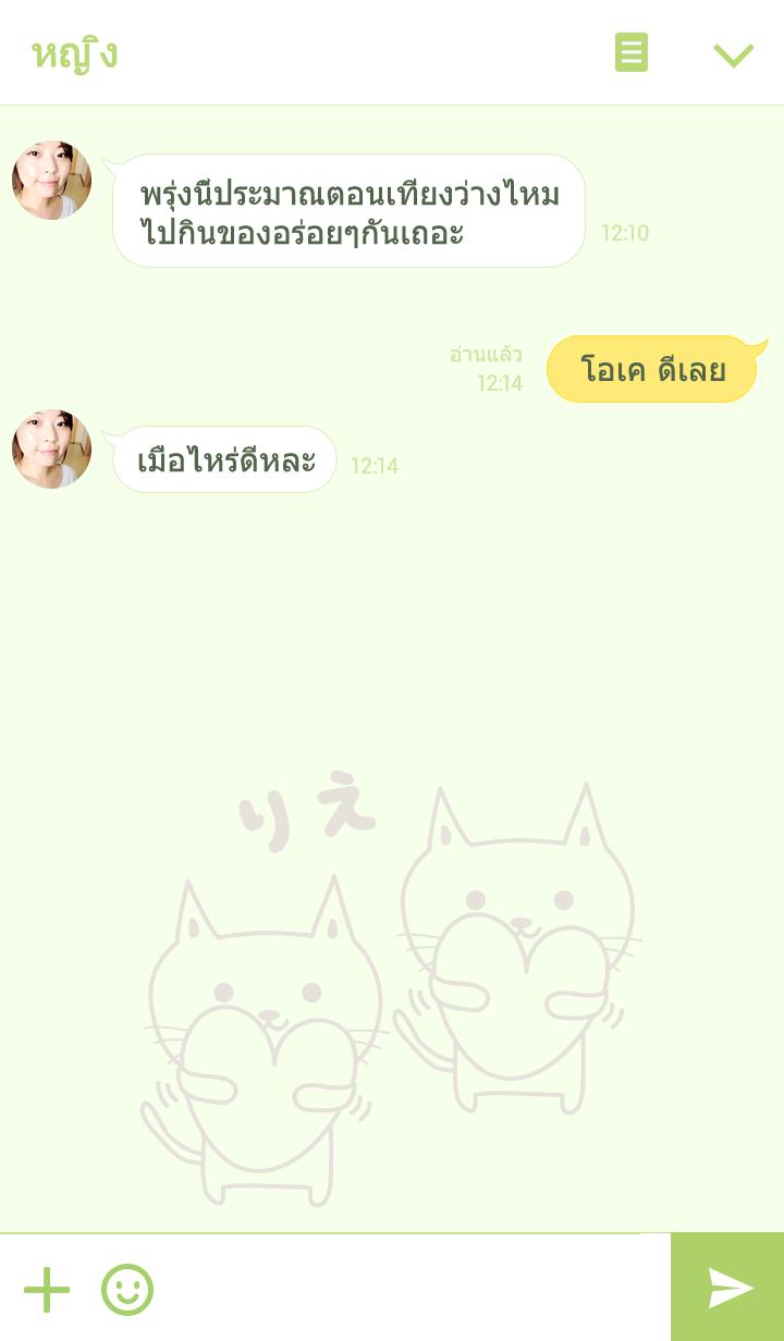 ธีมไลน์ ธีมแมวน่ารักสำหรับ Rie-chan