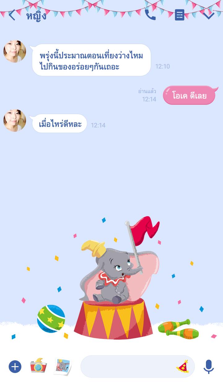 ธีมไลน์ ช้างน้อยดัมโบ้