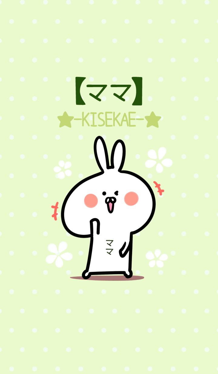 ธีมไลน์ Mama usagi green Theme