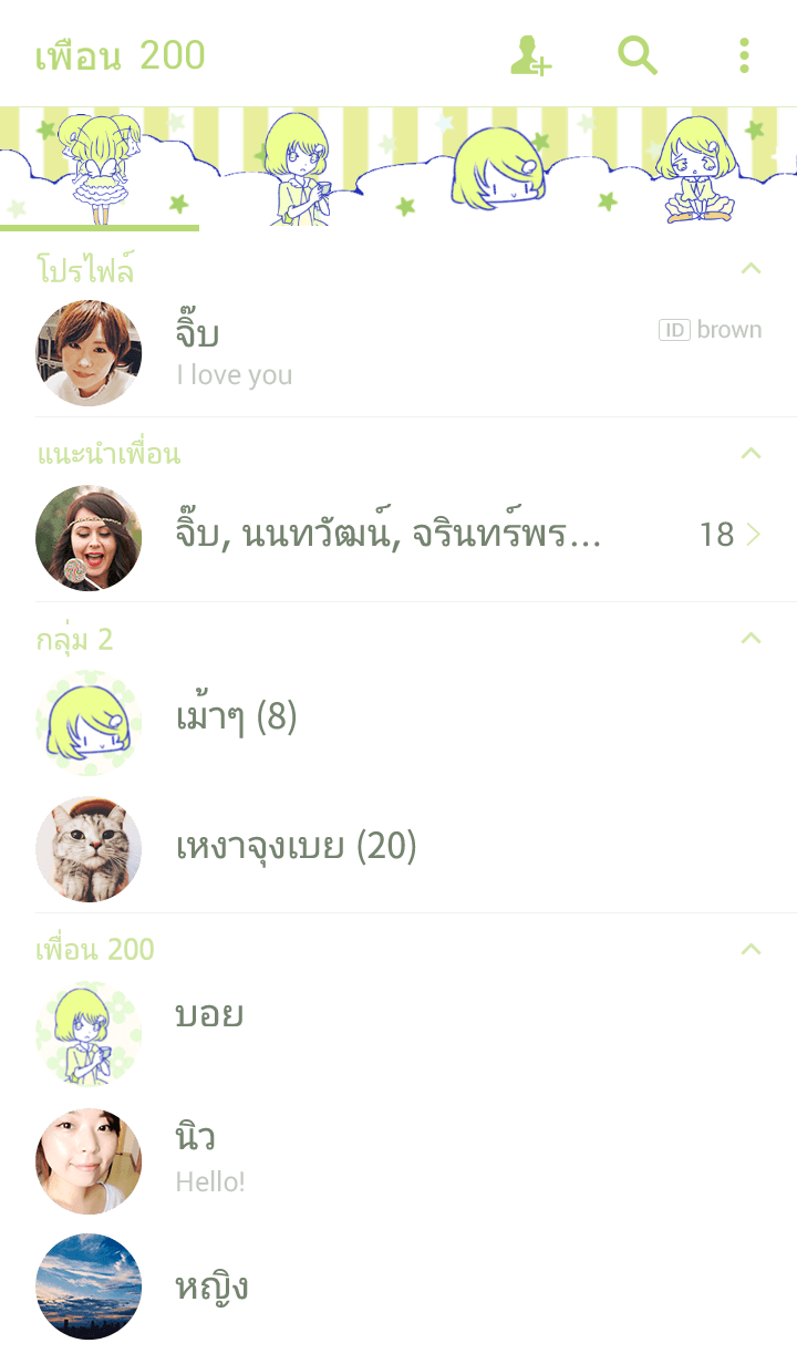 ธีมไลน์ Quiet mint stellar angel