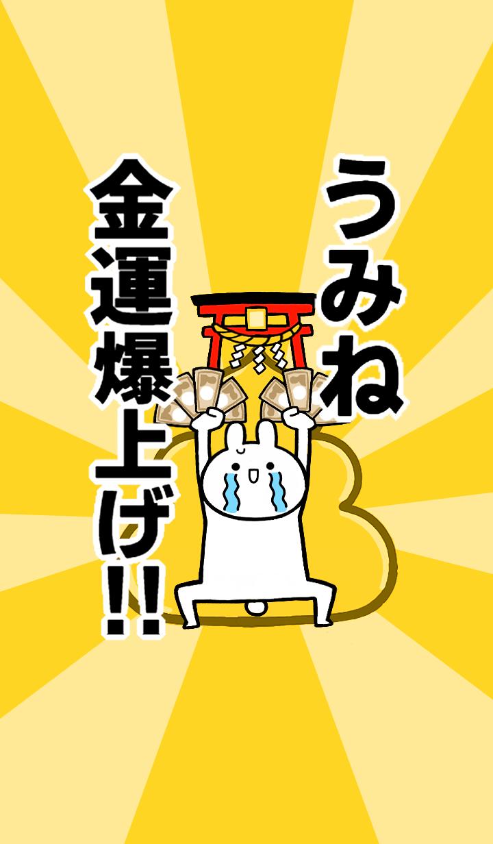 ธีมไลน์ Fortune rise rabbit[Umine]