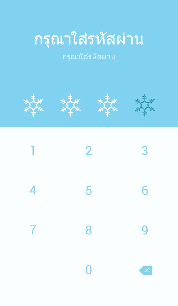 ธีมไลน์ akubi winter