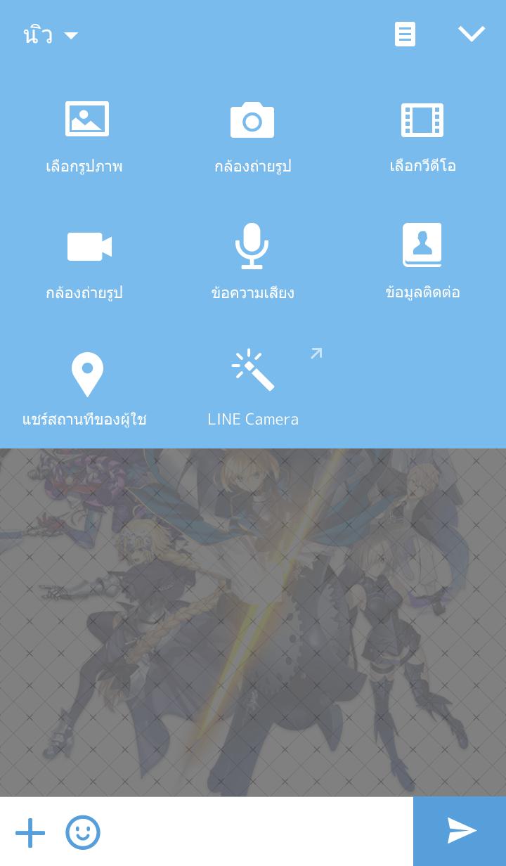 ธีมไลน์ Fate/Grand Order