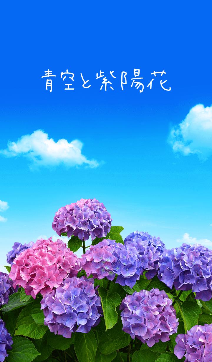 ธีมไลน์ Clear sky and hydrangea